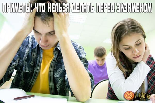 Приметы: что нельзя делать перед экзаменом?