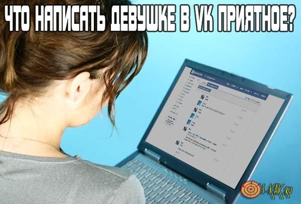 Что написать девушке вконтакте приятное?
