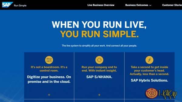 Сайт компании SAP
