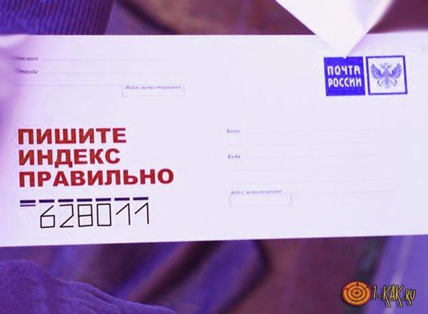 Надписи на конверте