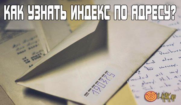 Как узнать почтовый индекс по адресу?