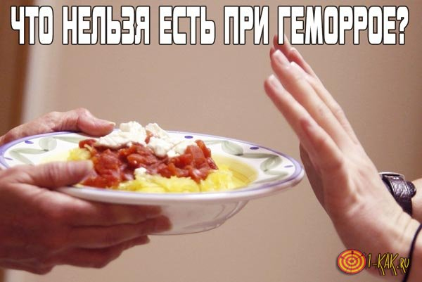 Что запрещено есть при геморрое?