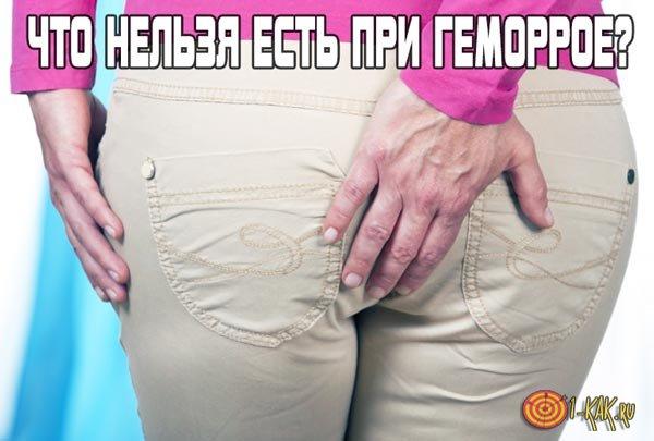 У женщины геморрой - болит зад