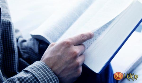 Читает словарь