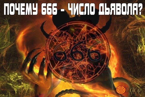 Почему 666, это число дьявола?