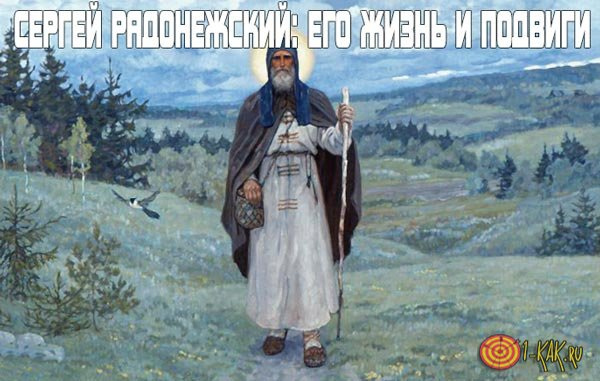 Жизнь и подвиги Сергея Радонежского