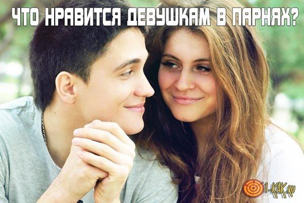 Что может нравиться девушкам в парнях?