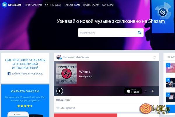 shazam.com сайт