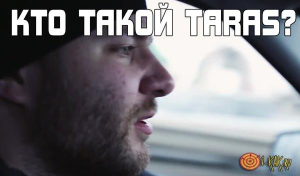 Кто такой TARAS?