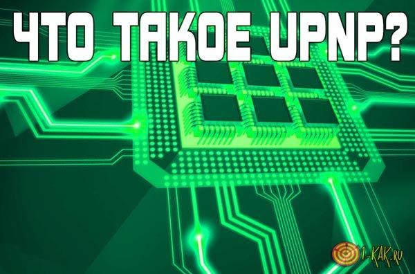 Что означает UPnP?