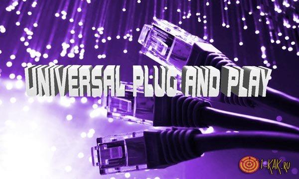 Плюсы и минусы UPnP