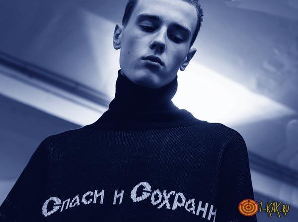 Коллекция Гоши Рубчинского