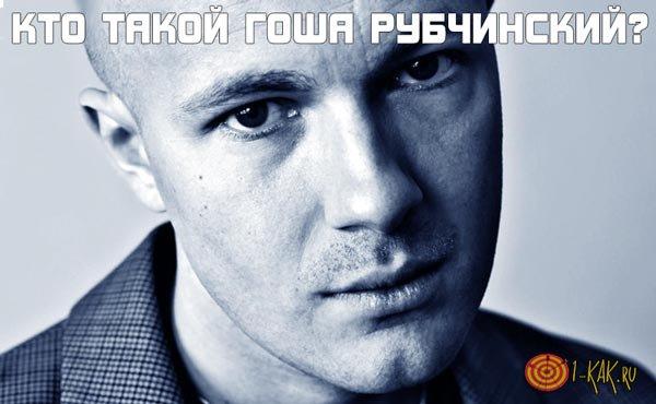 Гоша Рубчинский: кто это?