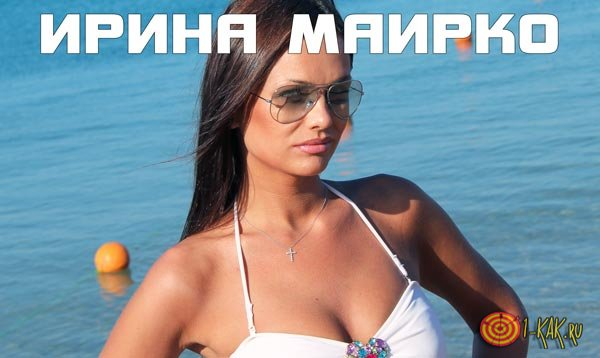 Биография Ирины Маирко