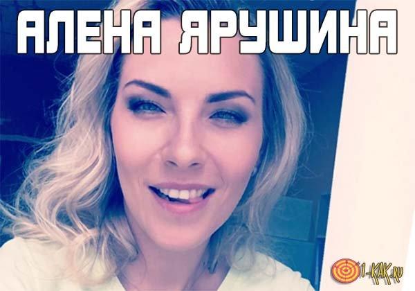 Биография Алены Ярушиной
