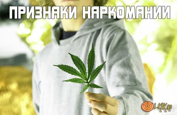 Признаки наркомании