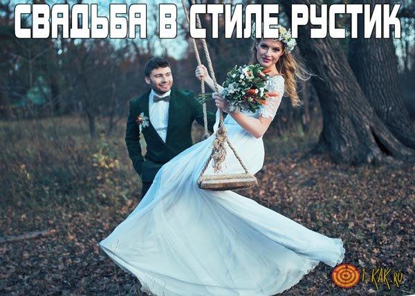Как оформляется свадьба в стиле рустик?