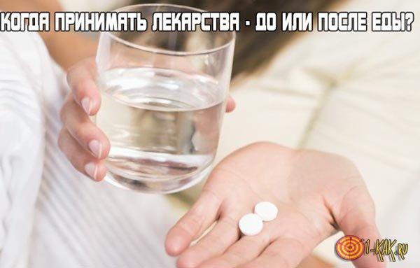 Когда принимать лекарства - до или после еды?