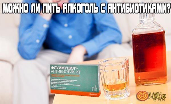 Можно ли пить алкоголь с антибиотиками?