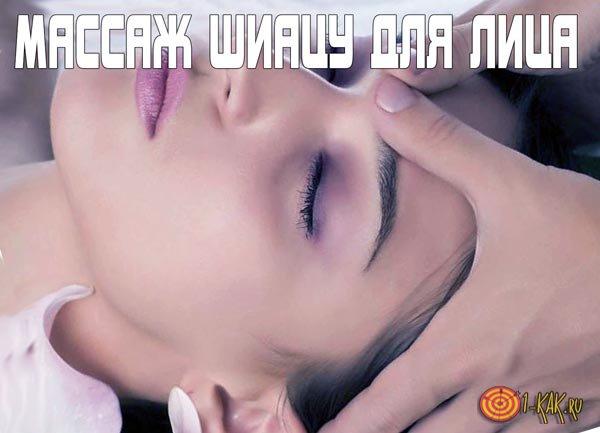Как делают массаж шиацу для лица?