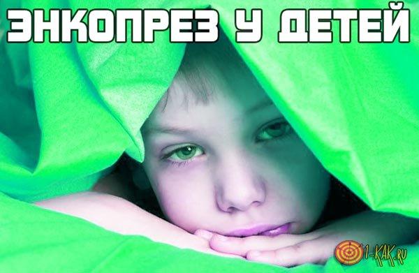 Лечение энкопреза у детей.