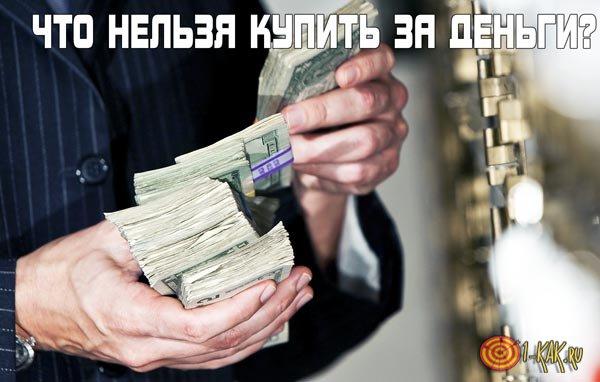 Что невозможно купить за деньги?