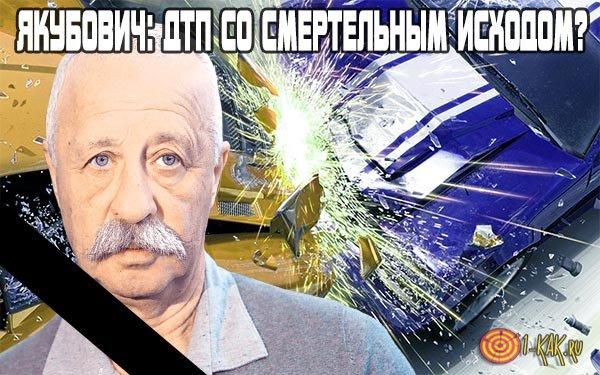 ДТП с участием Леонида Якубовича