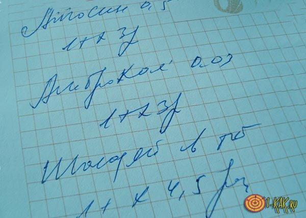 Очень плохой почерк