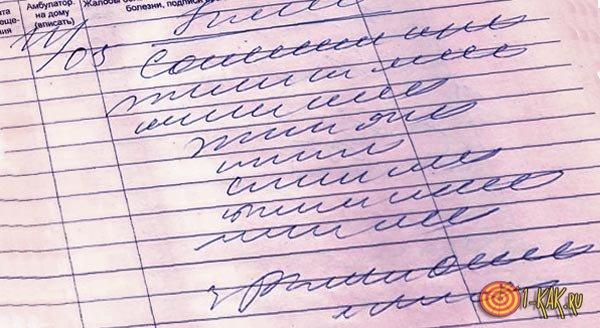 Ужасный почерк врача