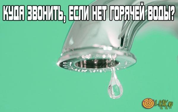 Куда звонить, если нет горячей воды?