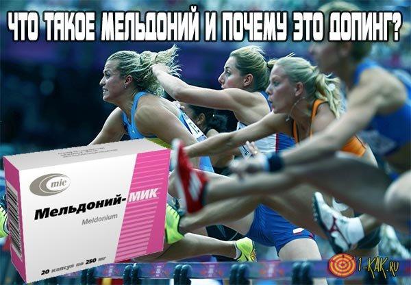 Что почему мельдоний - это допинг?