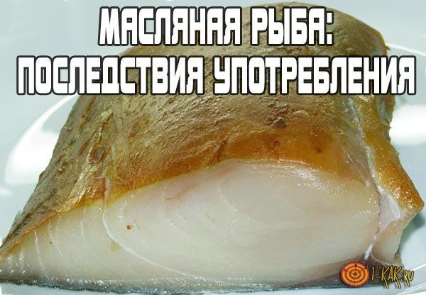 Масляная рыба: последствия употребления