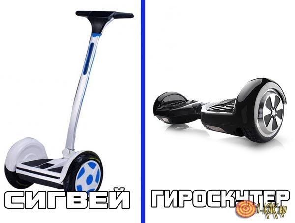 Слева: сигвей, справа: гироскутер