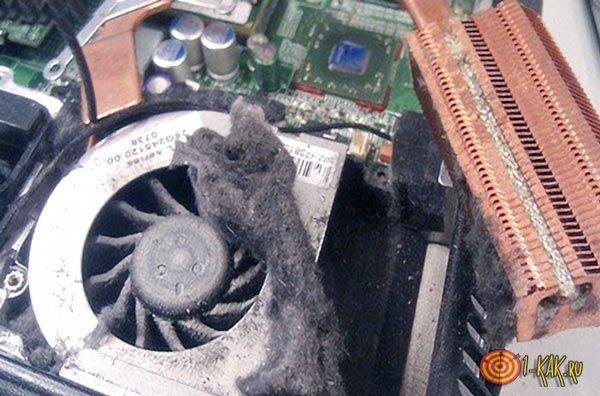 Причины перегрева ноутбука - пыль