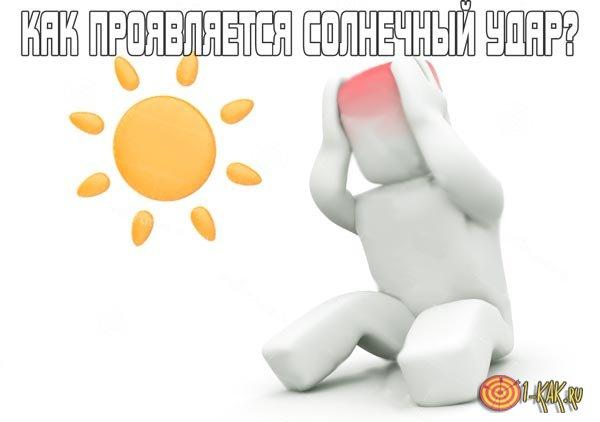 Как может проявляться солнечный удар?