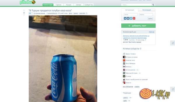 Пикабу про Турцию и напиток