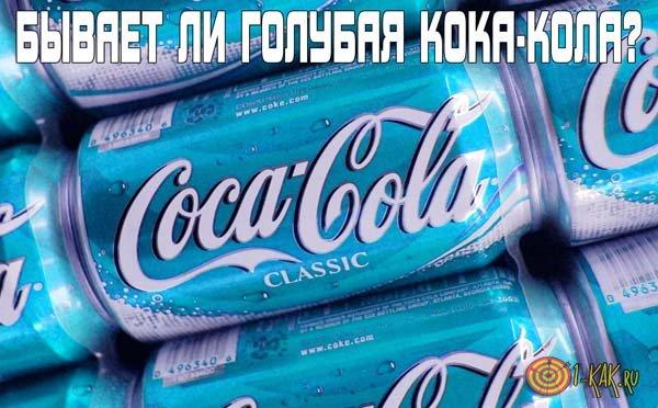 Про голубую «Кока-Колу»