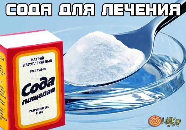 Как пить соду и что она лечит?