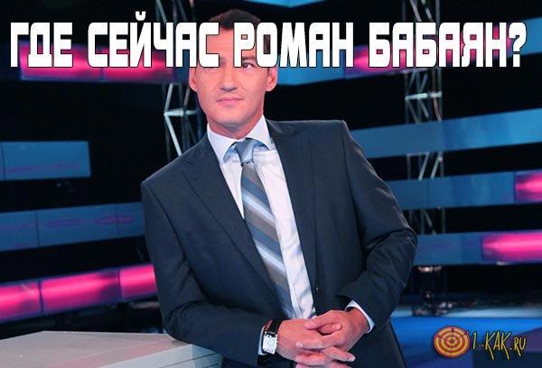 Роман Бабаян - где сейчас он