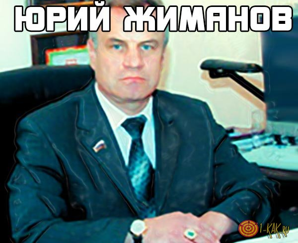Где сейчас работает Жиманов Юрий Владимирович?