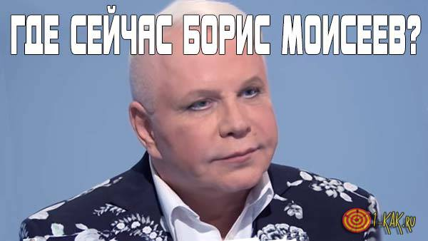 Борис Моисеев - где он сейчас