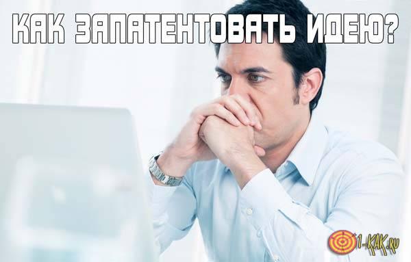 Как запатентовать идею в России?