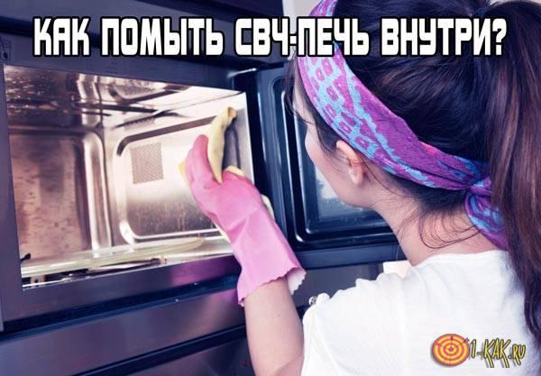 Как помыть СВЧ-печь внутри?