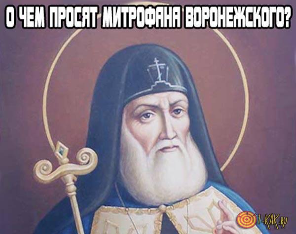 Митрофан Воронежский - о чем молятся