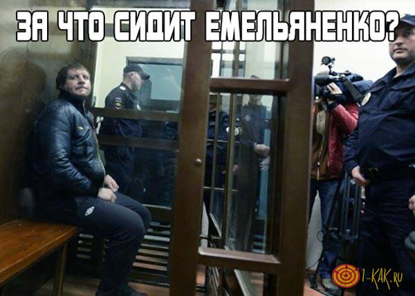За что сидел и сидит Александр Емельяненко?