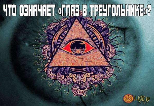 Глаз в треугольнике - значение