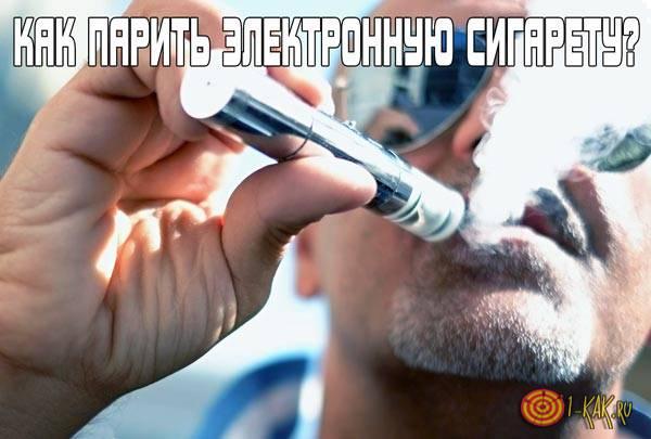 Как парить электронную сигарету?