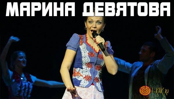 Биография Марины Девятовой.