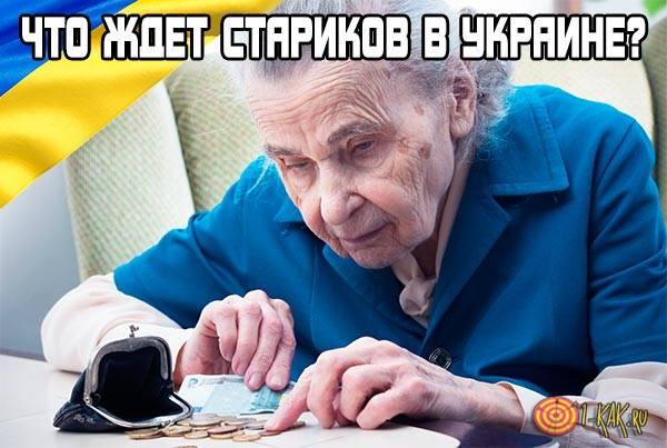 Что ждет пенсионеров в Украине?