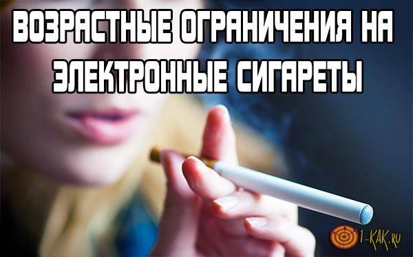 С какого возраста можно продавать электронные сигареты